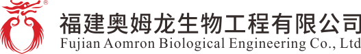 Fujian Aomron Biological engineering co., Ltd